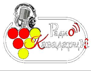Радио Кавадарци